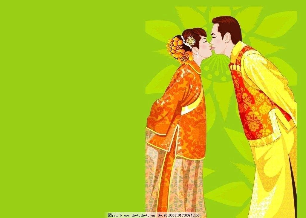 相公娘子 喜庆结婚素材 动漫人物 动漫动画 设计 72dpi jpg