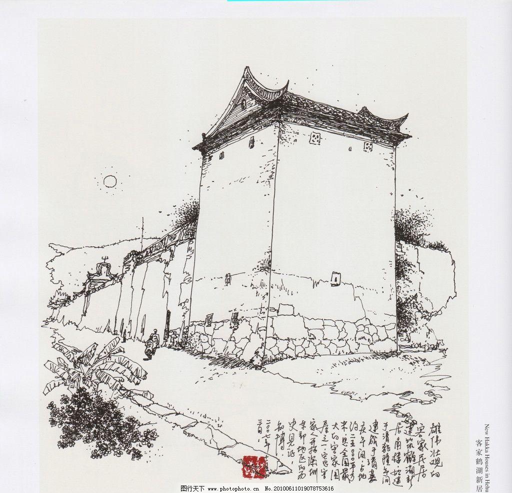 客家鹤湖新居 客家 鹤湖 新居 梅州 手绘 中国客家民居建筑艺术 绘画