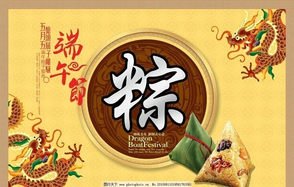 端午粽子pop 粽子pop 端午节 粽子 七彩龙图 海报广告 吉祥底纹 古典