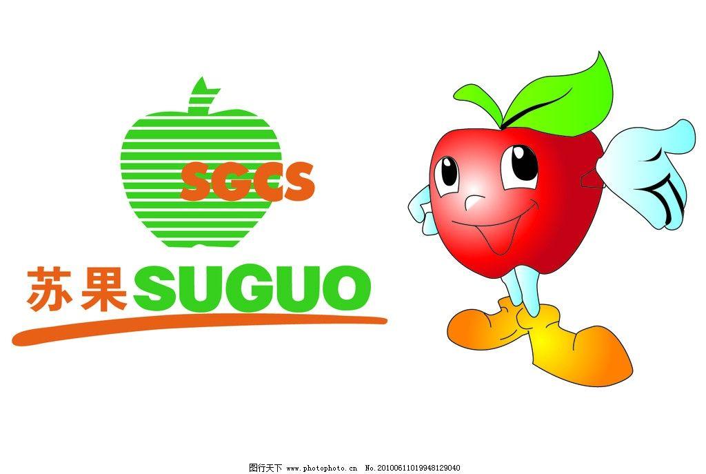 苏果 苏果标志 苏果宝宝 苹果 苹果宝宝 可爱 卡通 矢量 企业logo标志