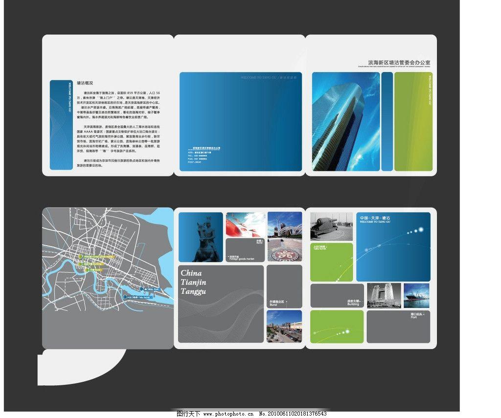 宣传画册 市容风貌宣传册 折页设计 版式设计 三折页 旅游手册 宣传