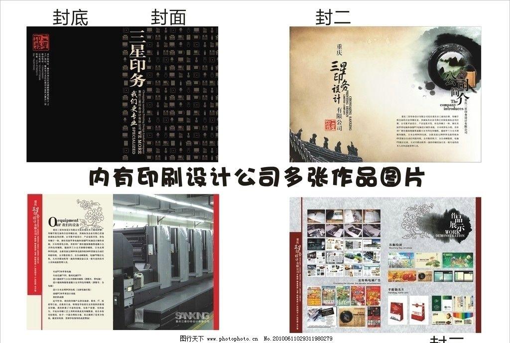 印刷公司 宣传册 中国风 印刷公司图片 设计图片 画册设计 广告设计