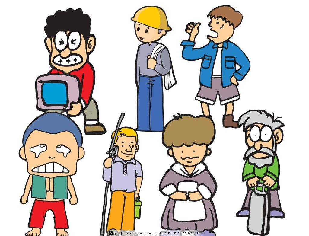 卡通人物 漫画人物 动漫人物 电视 少年 孩子 工人 老人 煤气瓶 竹竿
