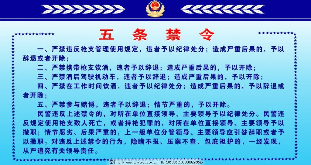 公安部五条禁令 警徽 麦穗 边框背景 五条禁令 公安展板 psd分层素材