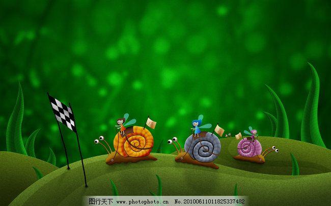 旅行的蜗牛