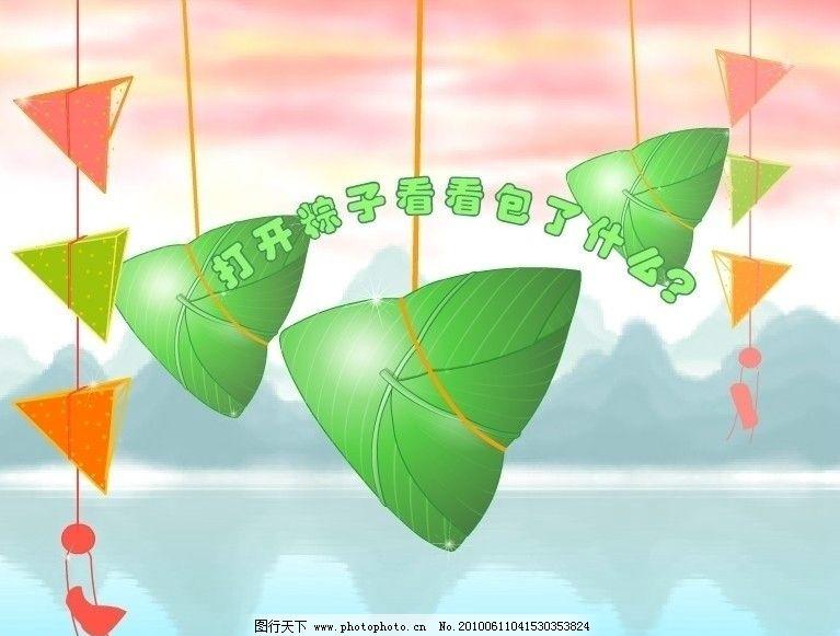 端午节的粽子 端午节贺卡 端午贺卡 节日贺卡 卡通矢量图 节日素材