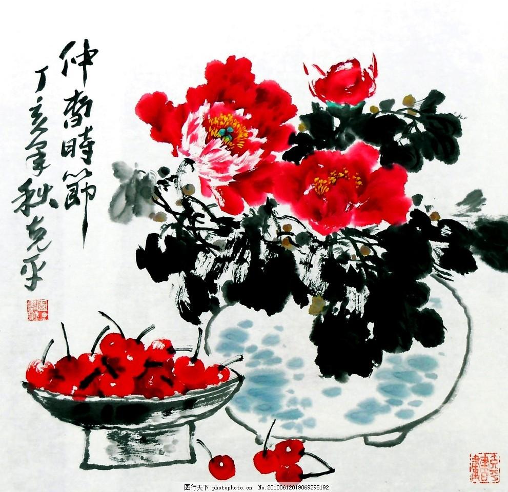 红牡丹红樱桃 画 中国画 水墨画 花卉画 现代国画 植物 牡丹花