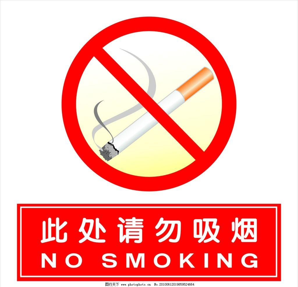 禁止吸烟 请勿吸烟 公共标识标志 标识标志图标 矢量 cdr
