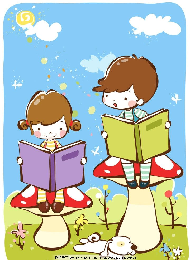 读书 矢量云朵 书本 蘑菇 小花小草 卡通 男孩 女孩 小狗 儿童幼儿