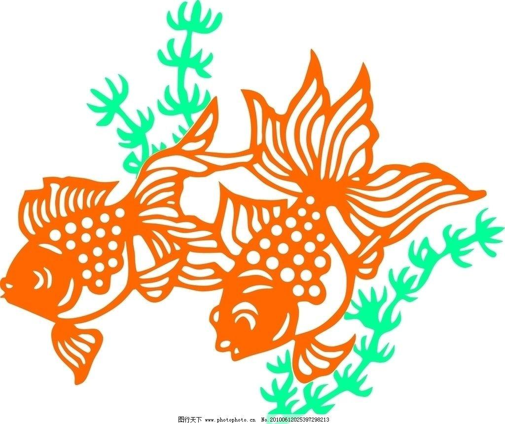 金鱼图案 金鱼 生物 海洋生物 水草 鱼 剪纸图案 生物世界 矢量 cdr