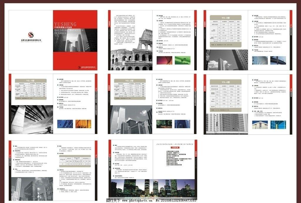 建筑公司画册 建筑公司宣传册 高楼大厦 混凝土 建筑材料 画册设计