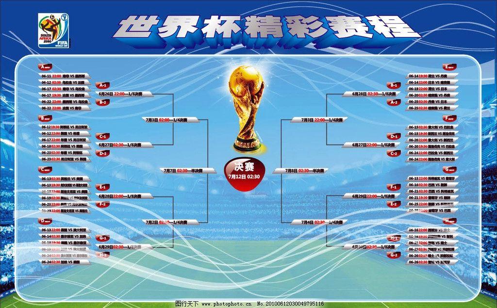 赛程表 世界杯 场馆 足球杯 足球场 世界杯赛程表 海报设计 广告设计