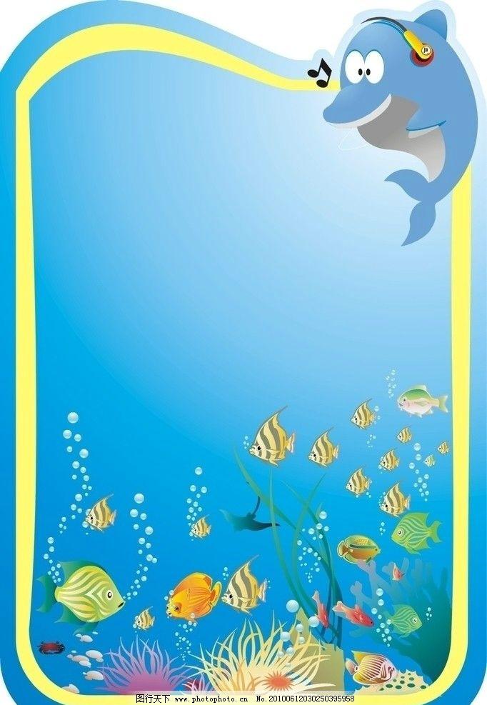 海底世界卡通展板图片