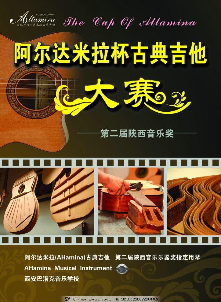 吉他大赛图片_展板模板