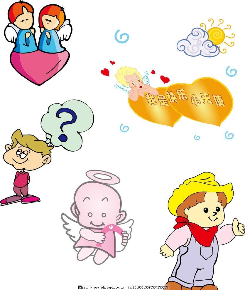 儿童 快乐小天使 爱心人 太阳 云 爱心 宝宝 问号 儿童幼儿 矢量人物