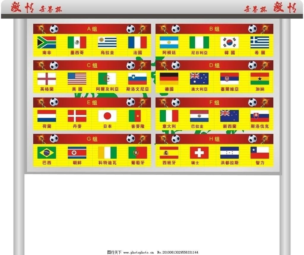 世界杯 国旗 世界国旗 各国国旗 世界国旗矢量图库 激情世界杯 世界