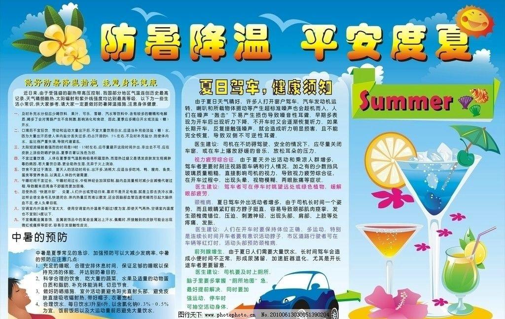 防暑降温 平安度夏 夏天 夏日 饮料 车 晒太阳 云朵 贝壳 健康