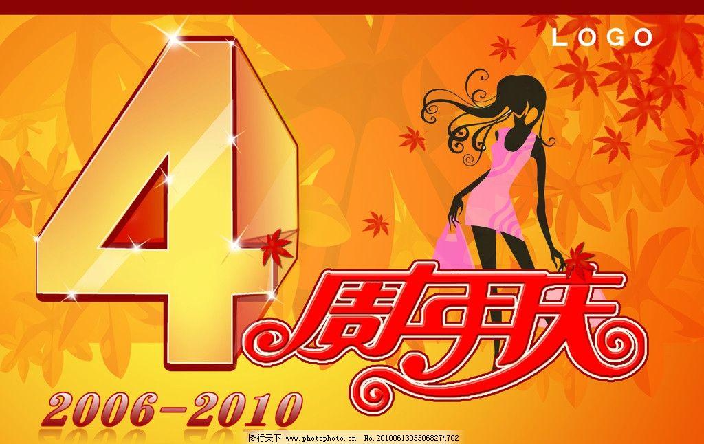 周年庆吊旗 4周年庆 周年庆 吊旗 橙色 秋天 psd分层素材 源文件 80