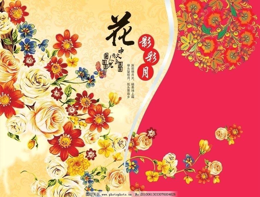 花彩月 花卉 团花 手绘花 月饼包装 中秋 传统花纹 时尚花卉