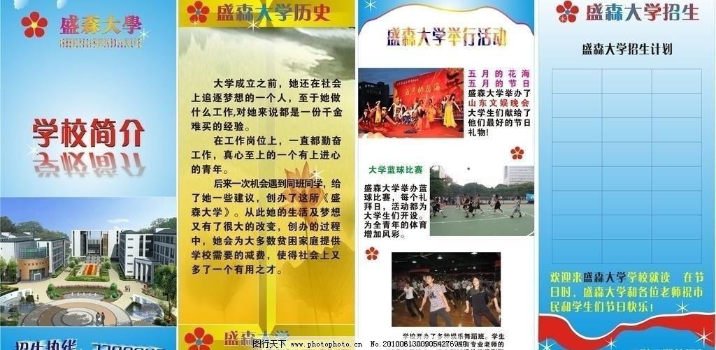 cdr dm宣传单 广告设计 学校宣传单四折页 大学学校招生计划 dm宣传单