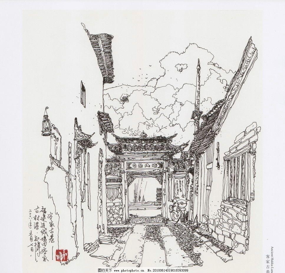客家古巷 客家 古巷 梅州 手绘 中国客家民居建筑艺术 绘画书法 文化图片