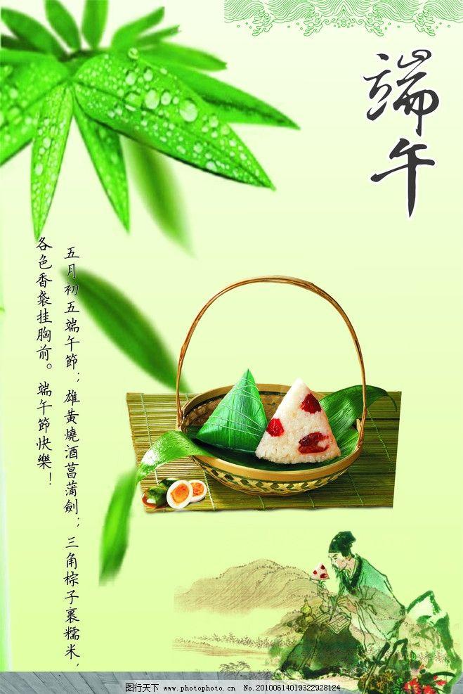 端午节 粽子 树叶 水滴 文字 人物 山顶 节日素材 矢量