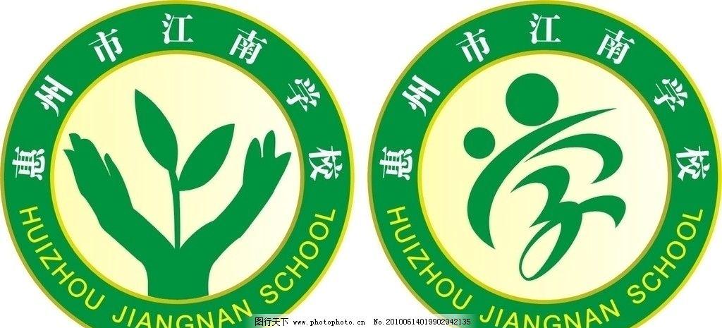 学校标志 学校创意标志 企业logo标志 标识标志图标 矢量 cdr