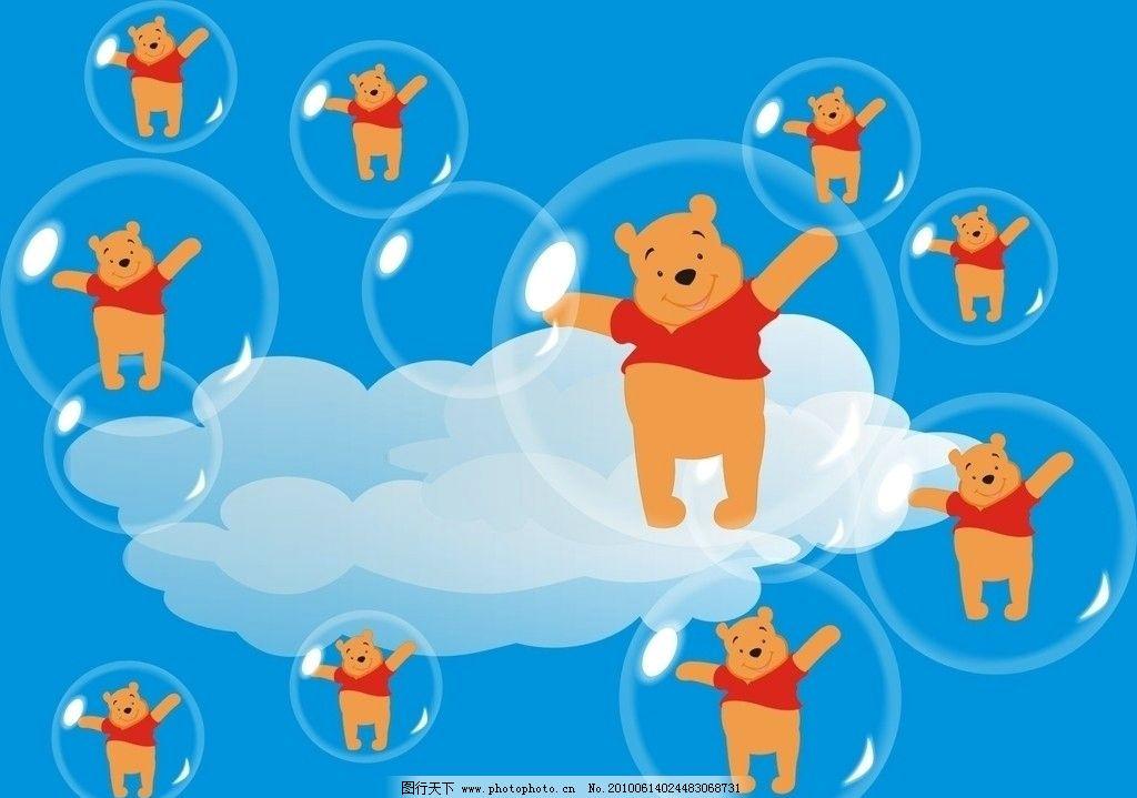 维尼小熊 小熊维尼 透明泡泡 野生动物 生物世界 矢量 cdr