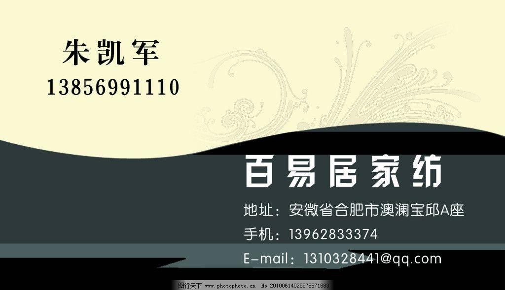 个性名片 黑色 背景 底纹 家具 名片设计 广告设计模板 源文件