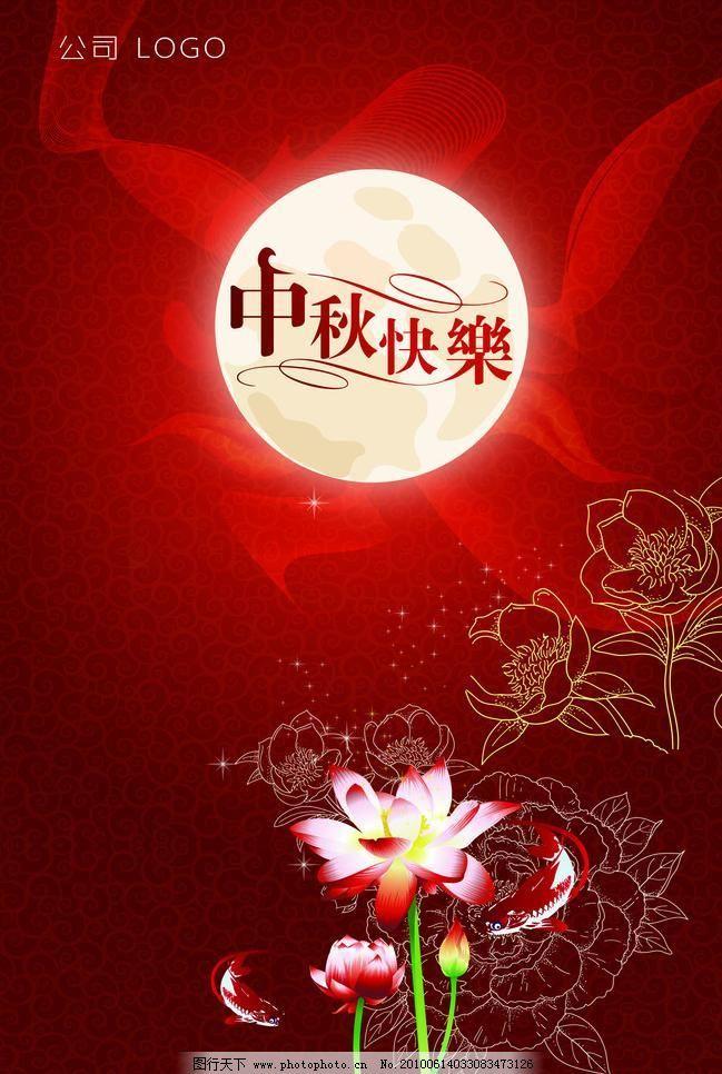 中秋节海报模板下载 中秋节海报 中秋快乐 月亮 线条 荷花 花纹 底纹