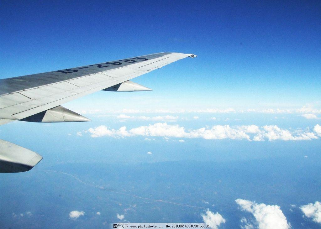 翱翔 蓝天 旅游 翅膀 辽阔 宽广 白云 飞机机翼 自然风景 自然景观