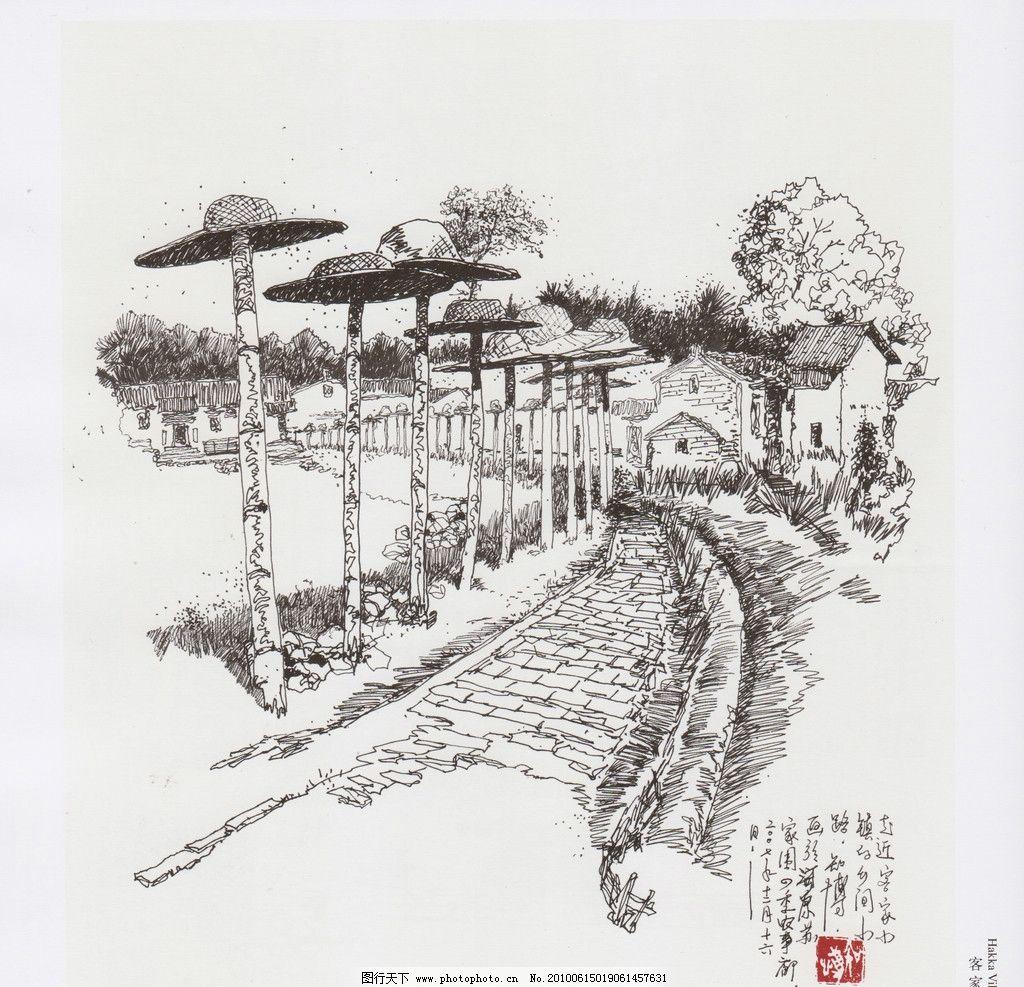 客家村 客家 村庄 小镇 乡间 小路 中国客家民居建筑艺术 绘画书法