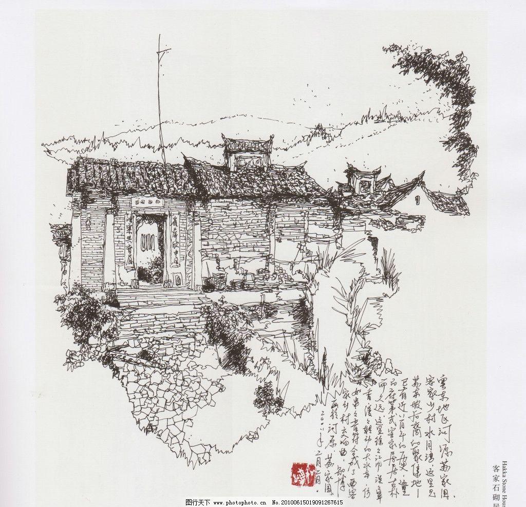客家石砌屋 粤东 河源 手绘 中国客家民居建筑艺术 绘画书法 文化艺术