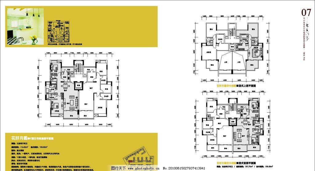 住宅标准层平面图 住宅 楼层平面图 家庭室内设计 室内装饰 建筑家居