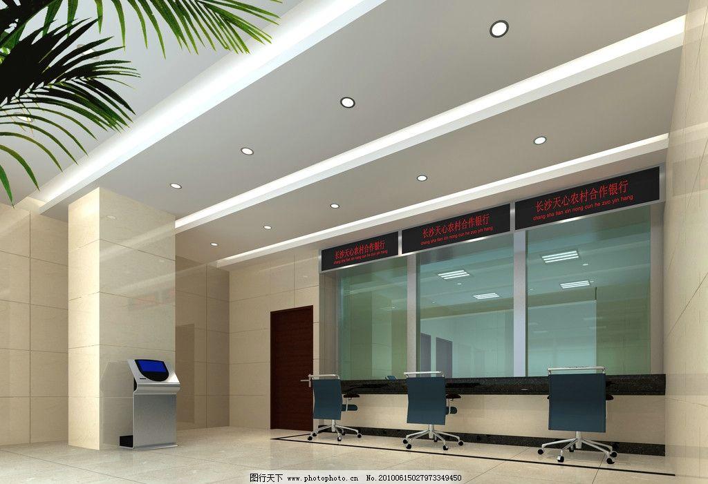 银行效果图 银行 设计图 室内装饰 大厅 室内设计 环境设计 设计 72dp