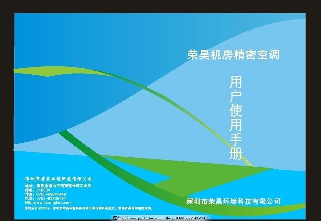 公安局用户使用手册 封面设计 用户手册 员工手册 画册      蓝色封面