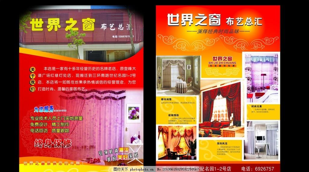 窗帘宣传单 布艺 欧式窗帘 窗帘广告词 各种款式窗帘 公司简介