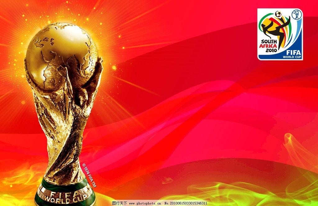 世界杯海报图片图片