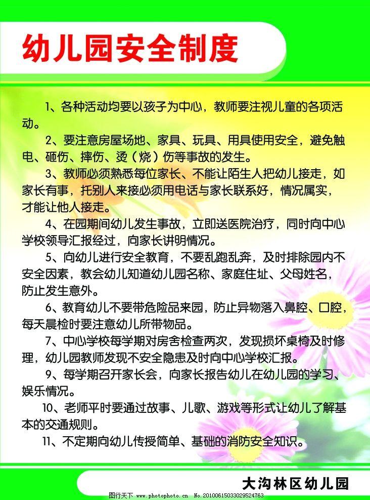 幼儿园安全制度 花朵 背景 字体 源文件图片