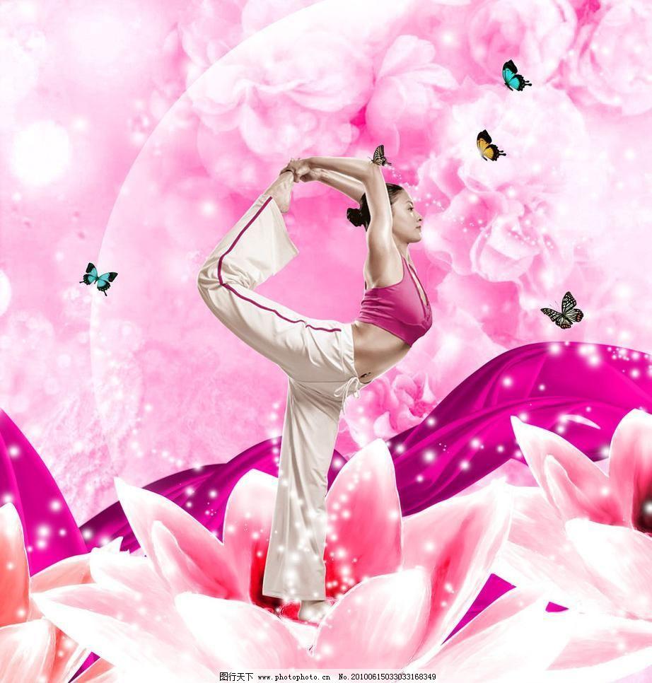 粉色梦幻背景 粉色 梦幻 温馨 瑜伽 荷花 蝴蝶 彩带 粉色花背景 海报