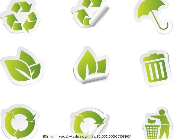 环保小图标矢量素材 标识标志图标 低碳 箭头 节能 垃圾桶 绿叶