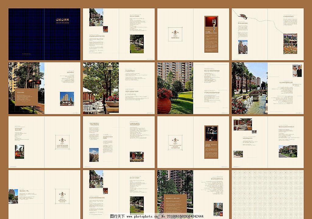 房地产画册设计 画册 完整的楼盘画册 手册 商业 shopingmall eps 房