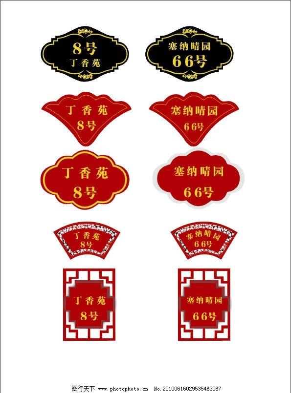 古典门牌样式 古典 门牌 花窗 标牌 设计 广告设计 矢量 cdr