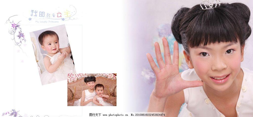 我的可爱公主 儿童艺术照模板 相册 女孩 儿童 花纹 布娃娃 花边 底纹