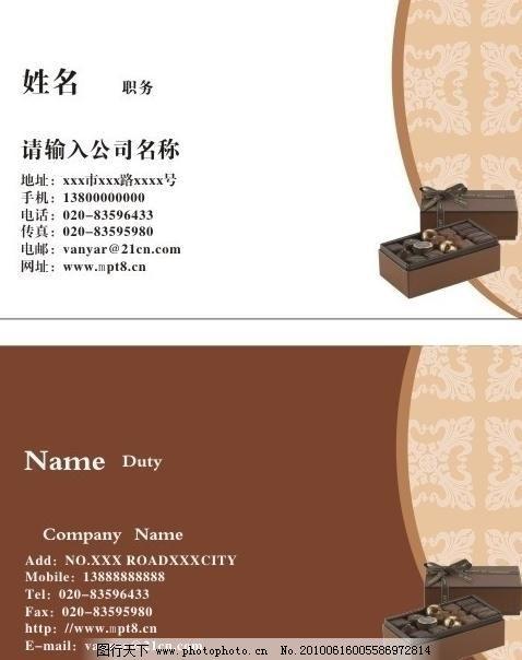 巧克力糖果专卖店名片 广告设计 花纹 名片卡片 巧克力糖果专卖店名片