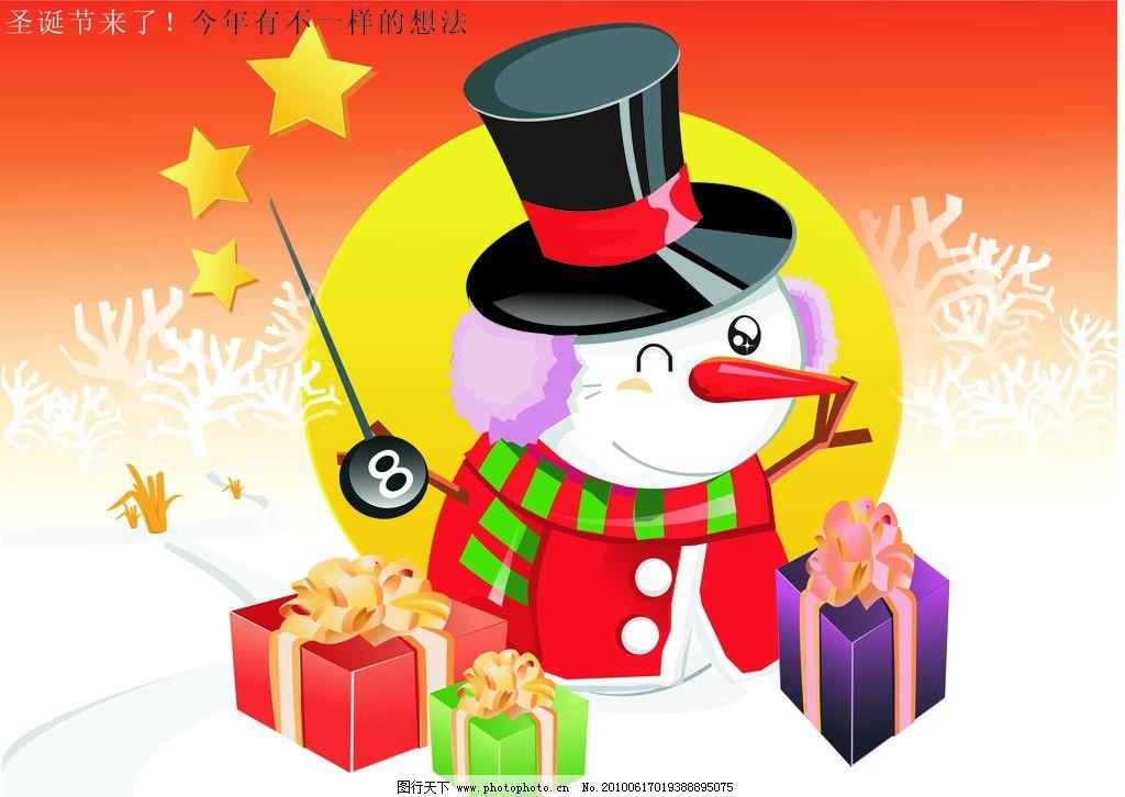 节日贺卡 雪人 春节 礼物 星星 礼帽 可爱 服饰 节日素材 矢量 cdr