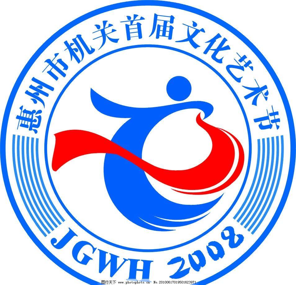 文化艺术节logo图片图片