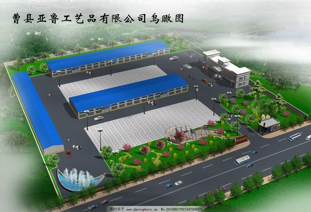 厂房鸟瞰图 工厂厂房 工厂 钢结构厂房 工业厂房 厂房鸟瞰 厂房平面图