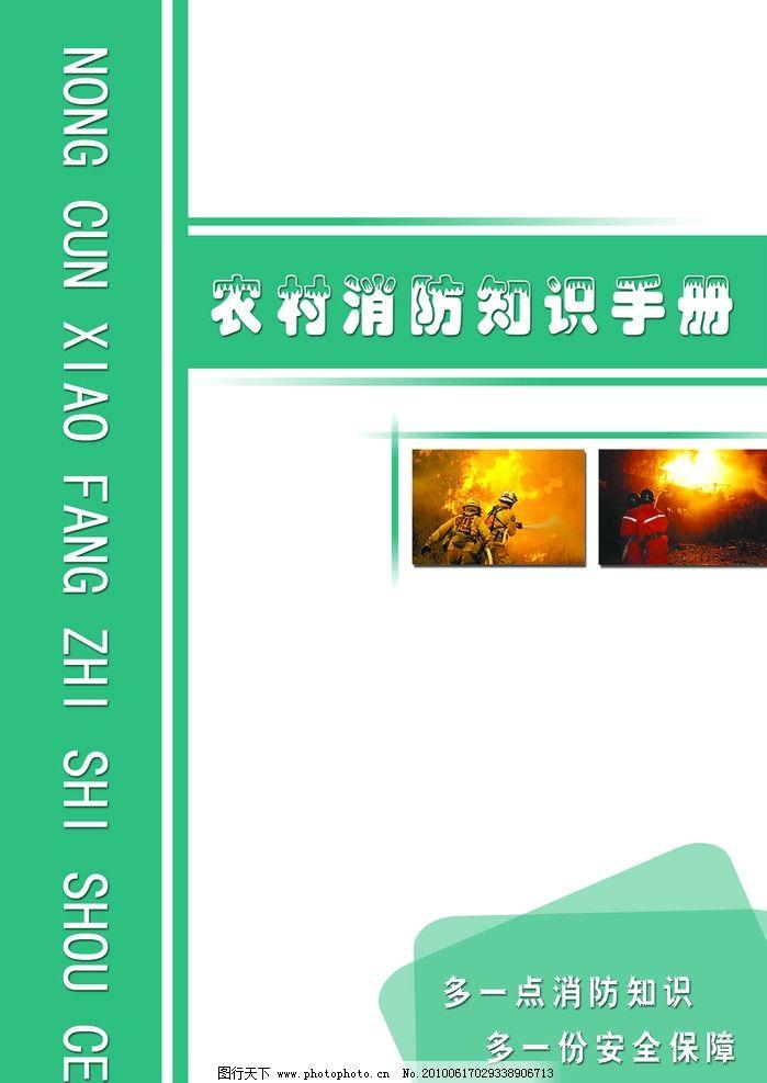消防手册封面 消防知识手册 消防图片 画册 画册设计 广告设计模板 源