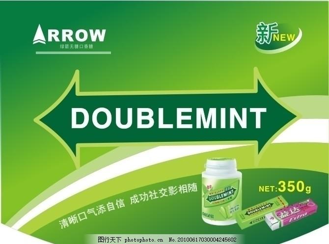 口香糖图片 口香糖 绿箭 精美 广告设计 矢量 cdr 海报设计
